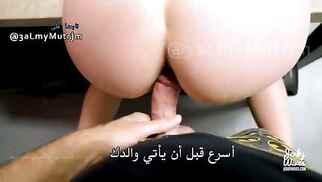 مترجم عربي: محارم الأم الممحونة أسرع قبل أن يأتي والدك