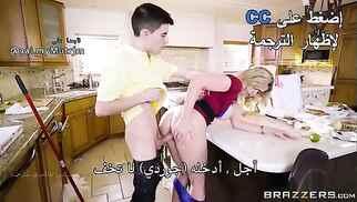 مترجم: جوردي المنحرف يساعد أم صاحبه بالمطبخ وينيكها