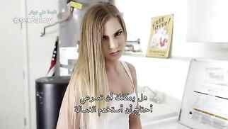 مترجم عربي: محارم اخي الكبير يحب طيزي