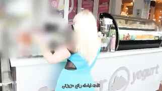 مترجم عربي – شقرا ممحونة مربربة تنتاك من الخال