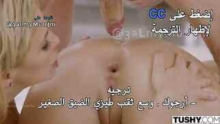 مترجم : نيك الطيز الجماعي مع مديرتي بالعمل