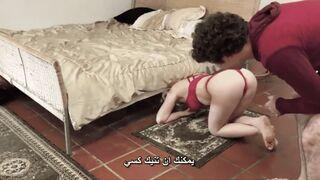 الام عالقة تحت السرير وابنها ينيكها