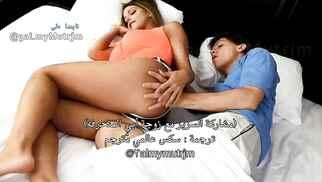 مشاركة السرير مع زوجة أبي المنحرفة