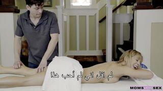 massage - سكس مترجم - يوم المساج لماما