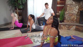 brazzers 2020 yoga -  - سكس مترجم - العائلة تلعب يوجا سويا جنس محارم