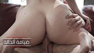 ضيافة ألخالة - فلم سكس محارم طويل مترجم كامل
