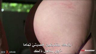 يعطي زوجته لصديقه لكي ينيكها بعنف - سكس مترجم