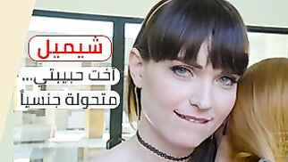 سكس شواذ مترجم كامل - أخت حبيبتي متحولة جنسياً