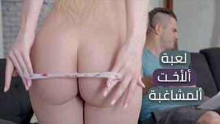 لعبة ألأخت ألمشاغبة - سكس مترجم الاخ و الاخت
