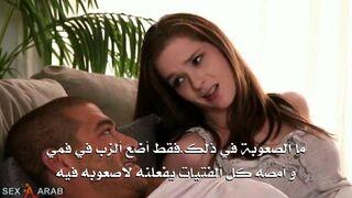 ينيك ابنة عمه الشبقه جنسيا - مترجم