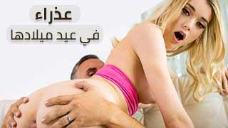 عذراء في عيد ميلادها - افلام سكس مجانية مترجمة