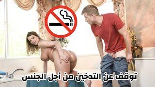 سكس مترجم - تحدى رفيقة السكن الميلف الشرموطة للتوقف عن التدخين من أجل نيك الطيز الكبيرة