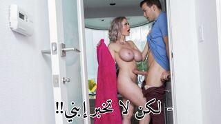 سكس أمهات مترجم - الام الميلف تمسك بصديق إبنها الممحون يتجسس عليها فى الحمام عارية