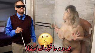سكس مترجم - الزوجة العاهرة كودي فور تستغل أن زوجها أعمى