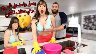 سكس محارم مترجم - نيك سريع مع زوجة صديقي وهي تنظف ليكسي لونا وزوجها فى الغرفة المجاورة Milf