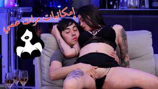 سكس محارم مترجم - مرات عمي تستغل غيابه لتمارس الجنس معي سول رافين sexmex